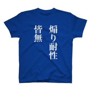 煽り耐性がない人用 T-shirts