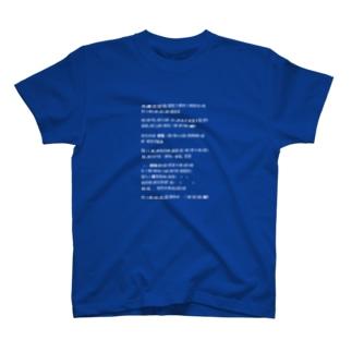 繧ョ繝ウ繧ョ繝? T-shirts