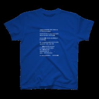 ITANJIの繧ョ繝ウ繧ョ繝? T-shirts