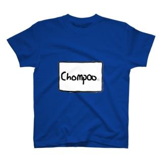 ションプーちゃんグッズ T-shirts