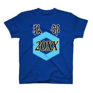 クロマキバレットの狐部20XX T-shirts