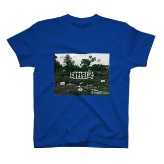 大韓民国-写真は? T-shirts