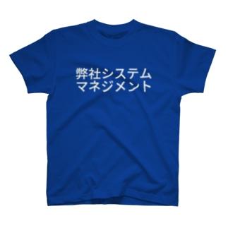 弊社システムマネジメント T-shirts