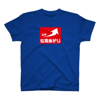 右肩上がり T-shirts