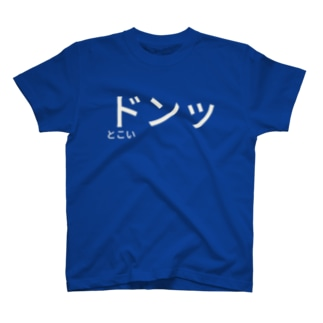 ドンッとこい T-shirts