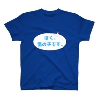 さりげない男の子主張 T-shirts
