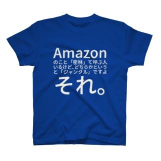 Amazon のこと「密林」て呼ぶ人いるけど、どちらかというと「ジャングル」ですよそれ。 T-shirts