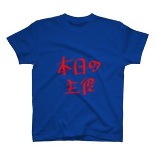 本日の主役。 T-shirts