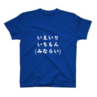 家入一門 みならいシリーズ T-shirts