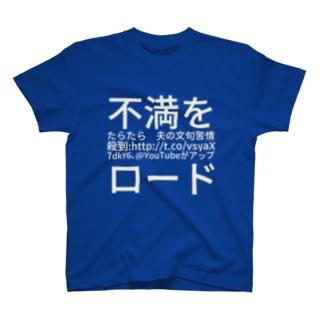 不満をたらたら 夫の文句苦情殺到: http://t.co/vsyaX7dkY6、@YouTube がアップロード T-shirts