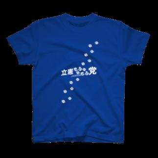 Yumiko@立憲もふもふ党のT-shirts