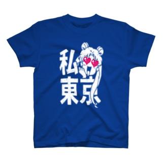 私の心 T-shirts