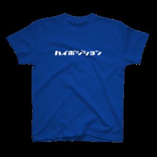 牛のTシャツ屋のハイポジション T-shirts