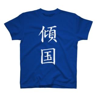傾国T改 T-shirts