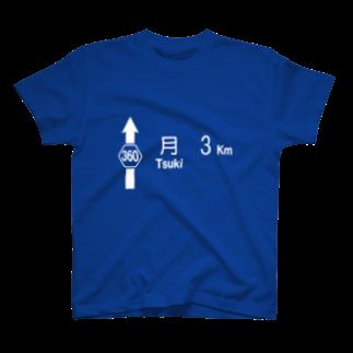Green Cogの月まで3km T-shirts