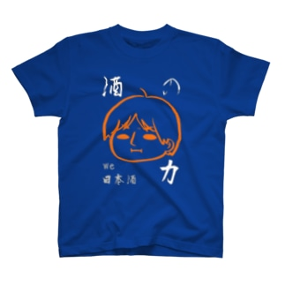 酒の力 T-shirts
