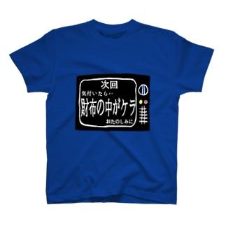 次回予告シリーズ「財布の中が…」 T-shirts