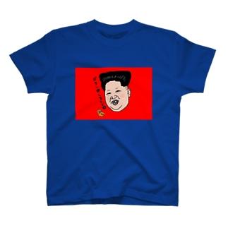 北の偉い人 T-shirts