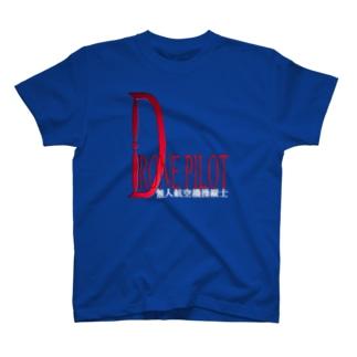 クールな赤い彗星ドローンパイロットへ(forダーク) T-shirts