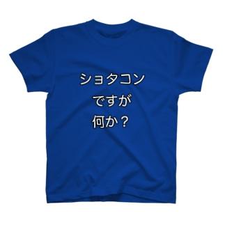 これ着れる人いる? T-shirts