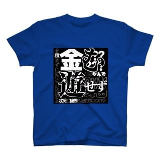 課金を全肯定 02 T-shirts