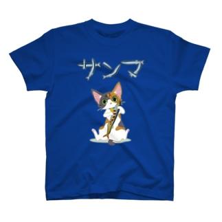 サンマ~~ T-shirts