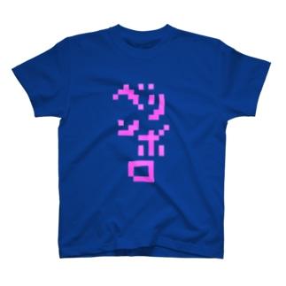 ベリンボロ ピンク 柔術 T-shirts