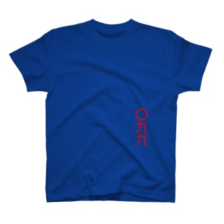 099 T-shirts