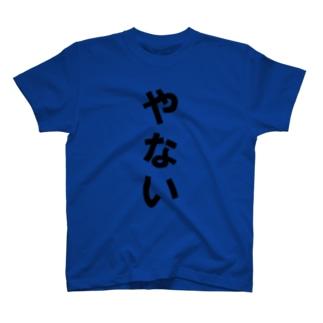 やないT T-shirts