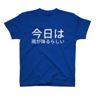 今日は雨が降るらしい T-shirts