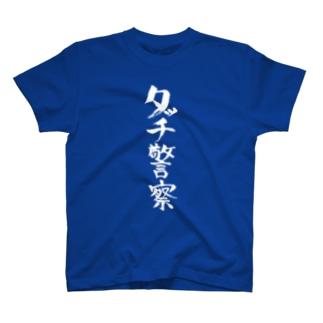 タッチ警察(白文字) T-shirts