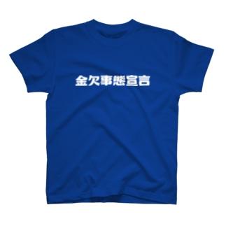 金欠事態宣言 T-shirts