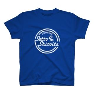 そとのショップのそっとしといてver2(濃色用) T-shirts