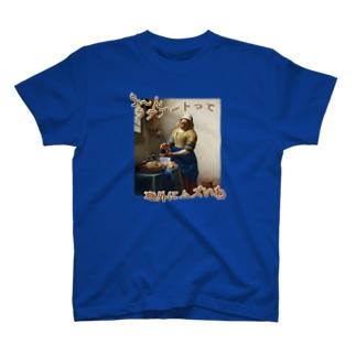 フェルメール×コーヒー T-shirts