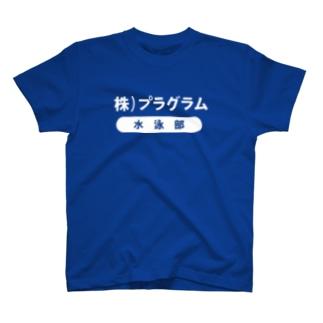 株)プラグラム 水泳部 スマレジブルー T-shirts