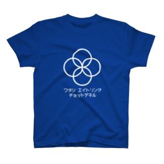 エイトリングの神様 T-shirts