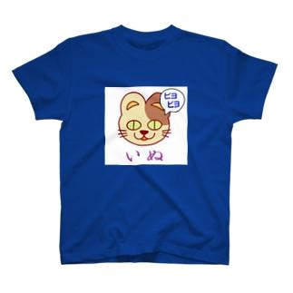 たぶん猫(柄) T-shirts