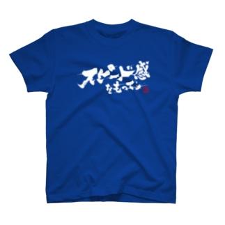 スピード感をもって T-shirts