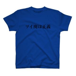 ツイ廃は正義 T-shirts