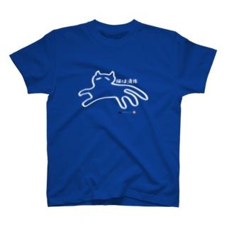猫は液体(濃色商品向け) T-shirts