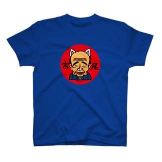 宮尾(ミャオ)さん T-shirts