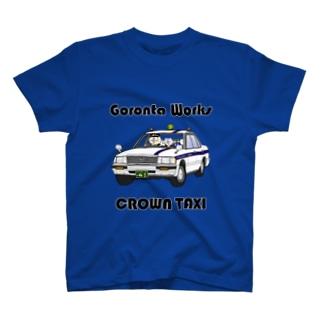 クラウンごろんタクシー T-shirts