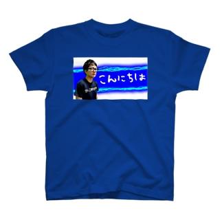 こんにちは(青カットイン)色々Tシャツ T-shirts