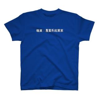 農業系起業家(白字) T-shirts