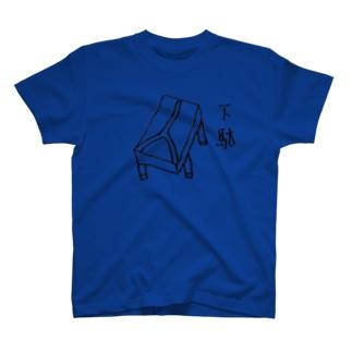 夫(仮)画伯シリーズ T-shirts