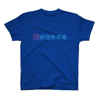 宅配専門寿司 妖怪魚市場 T-shirts