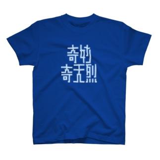 キミョウキテレツ T-shirts