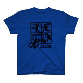 黒「フラグ注意」濃色Tシャツ T-shirts
