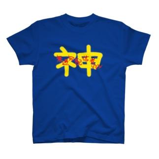 無通知配信(神) T-shirts