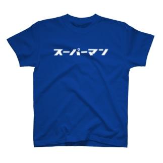 スーパーマン(モジホワイト) T-shirts